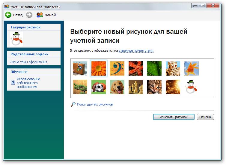 аватары windows: